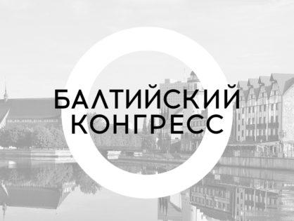 Балтийский конгресс