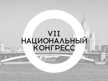 VII Национальный Конгресс