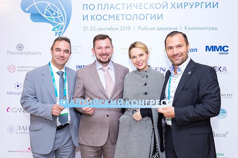 Первый Балтийский конгресс по пластической хирургии и косметологии