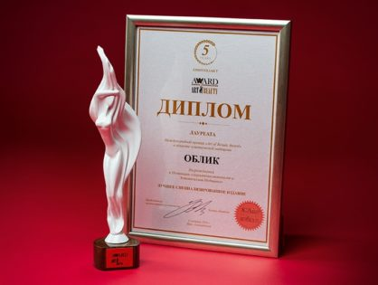 Журнал «Облик» отмечен престижной наградой Art of Beauty Awards-2018