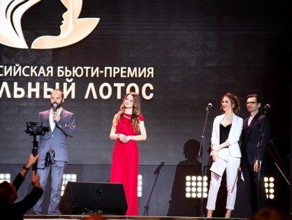 Лучшим представителям индустрии красоты вручили заслуженные награды