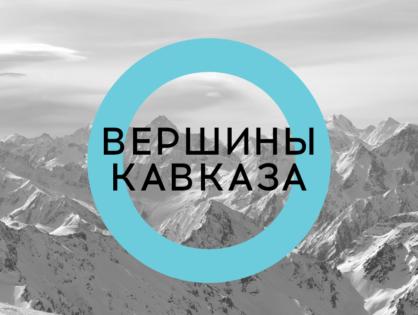 Междисциплинарный форум «Вершины Кавказа»
