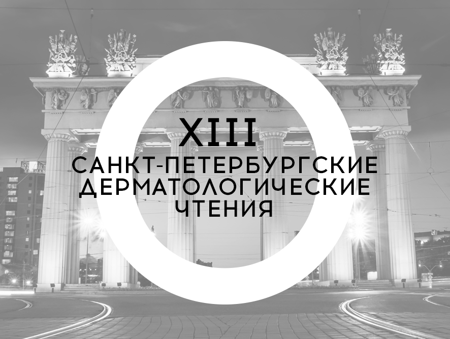 Санкт-Петербургские дерматологические чтения