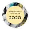 Oblik_shop_e-podpiska-2020