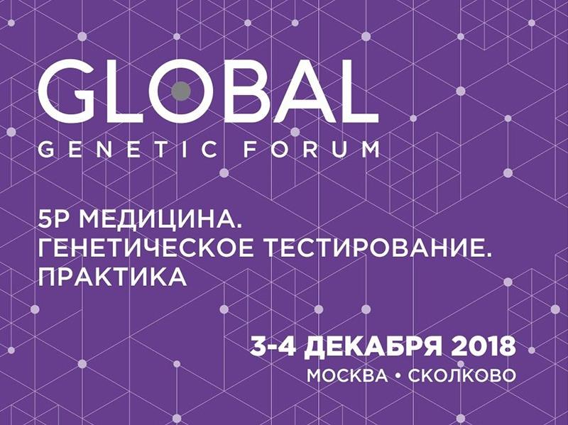 Global Genetic Forum в «Сколково»