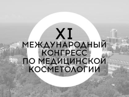 XI Международный конгресс по медицинской косметологии «Невские Берега»