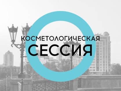 Косметологическая сессия-2019