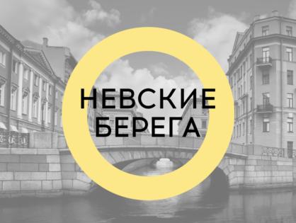 Фестиваль Невские берега