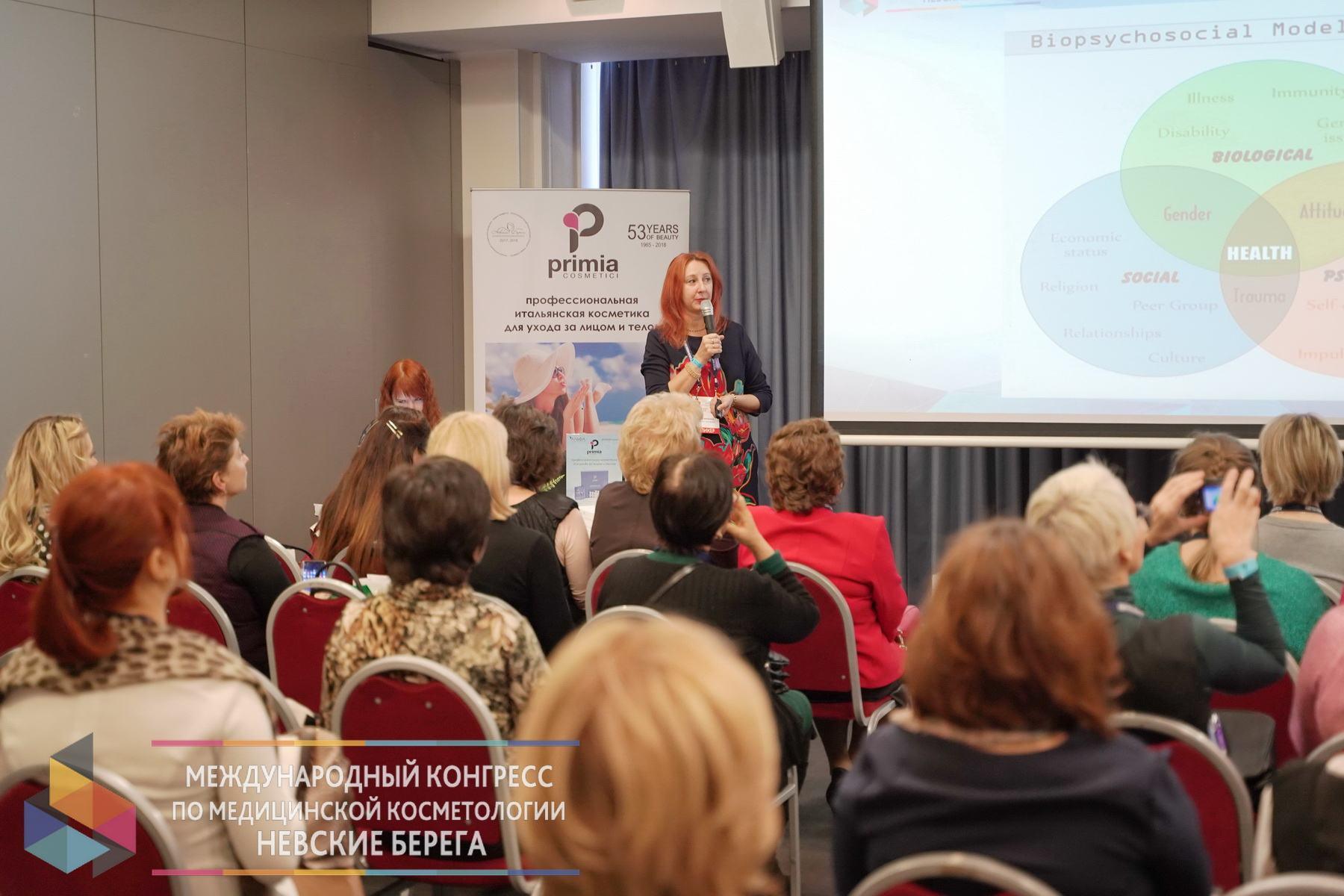 XI Международный конгресс по медицинской косметологии «Невские ...