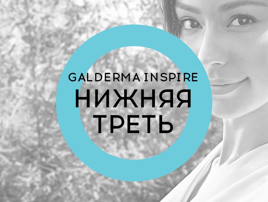 Galderma Inspire «Нижняя треть»