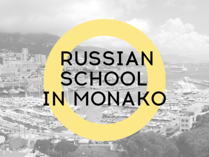 RUSSIAN SCHOOL IN MONAKO