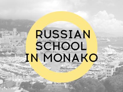 RUSSIAN SCHOOL IN MONAKO