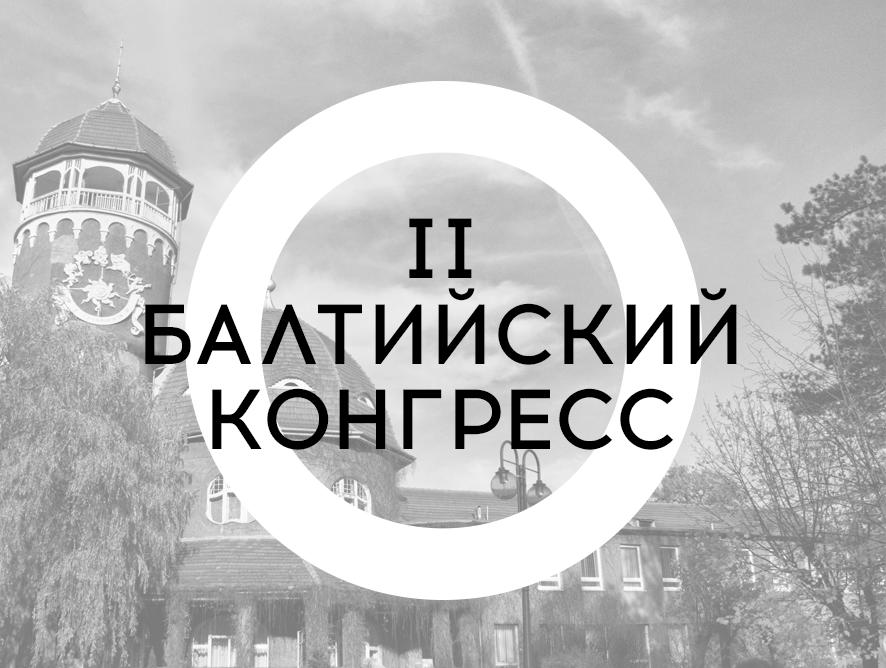 II Балтийский конгресс по пластической хирургии и косметологии