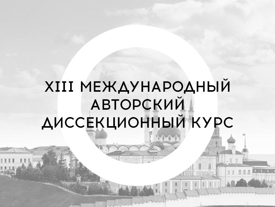 XIII Международный авторский диссекционный курс