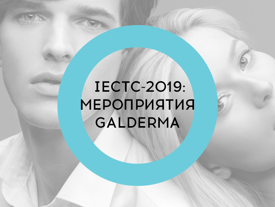 IECTC-2019: мероприятия Galderma