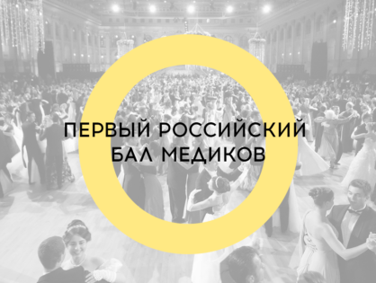 Первый российский бал медиков