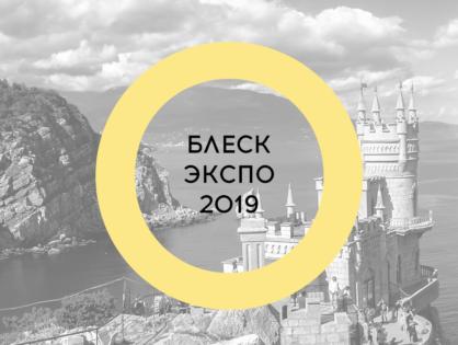 Блеск Экспо-2019