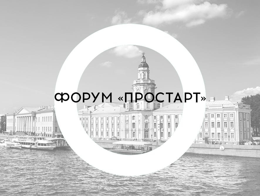 Форум «ПРОстарт»