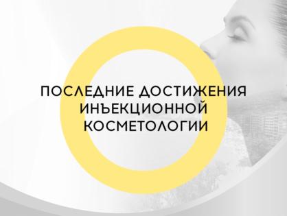 VII Международный эксперт-конгресс «Последние достижения инъекционной косметологии»