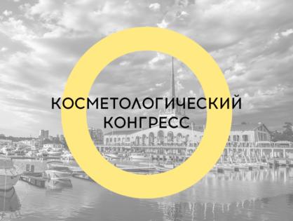 Косметологический конгресс