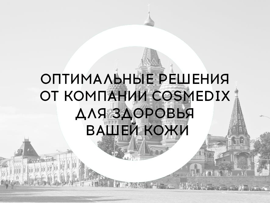 Конференция «Оптимальные решения от компании Cosmedix для здоровья вашей кожи»