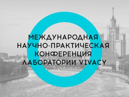 I Международная научно-практическая конференция лаборатории Vivacy