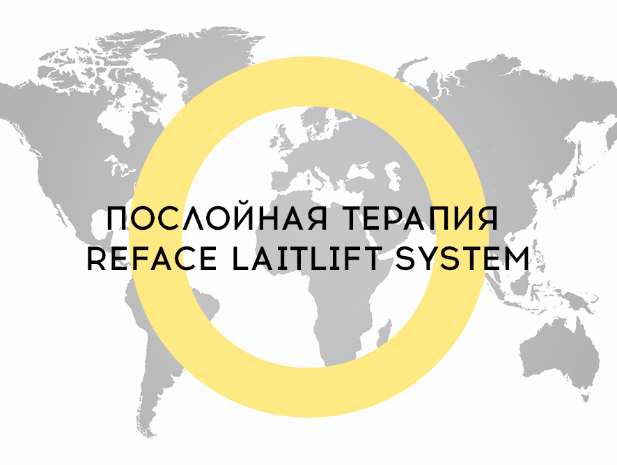 Набор на курс  «Послойная терапия Reface Laitlift System»