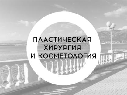 Черноморский конгресс-2020