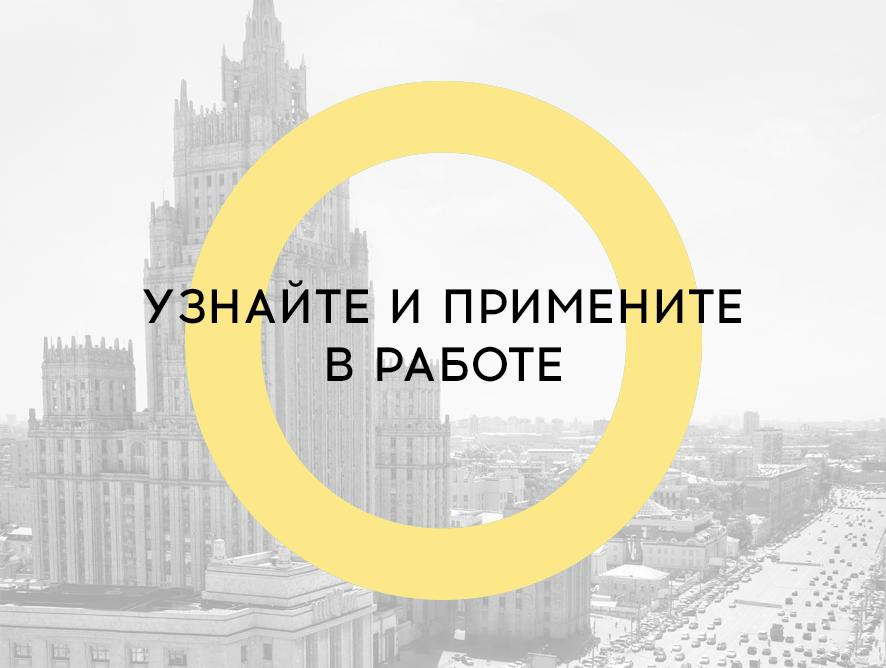 Дайджест передовых методик. Москва