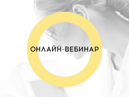 «Пикосекундные технологии в практике врача-косметолога»