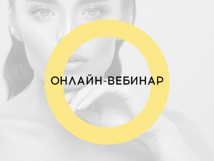 «Модифицируемые и немодифицируемые факторы, влияющие на качество кожи»