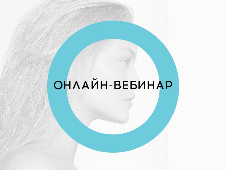 «Системный подход в косметологии»