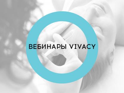 Вебинары Vivacy