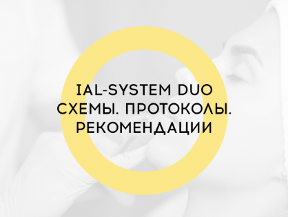 Вебинар для врачей-косметологов от «Фитоджен»