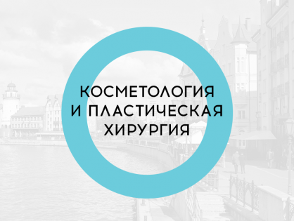 Балтийский конгресс-2020