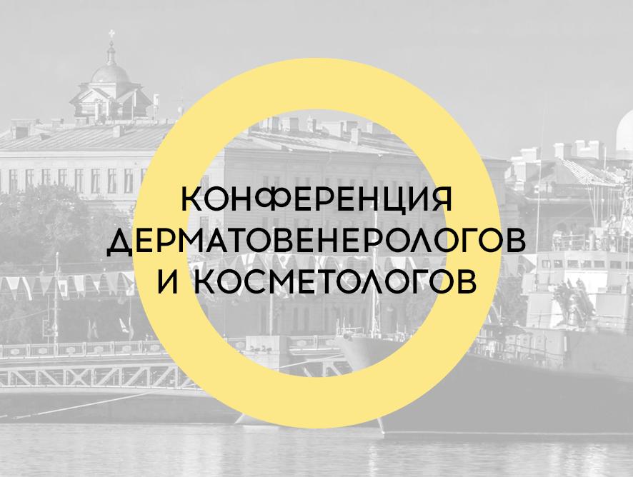 XIV «Санкт-Петербургские дерматологические чтения»