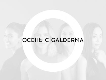 Расписание обучения от Galderma в сентябре 2020 года