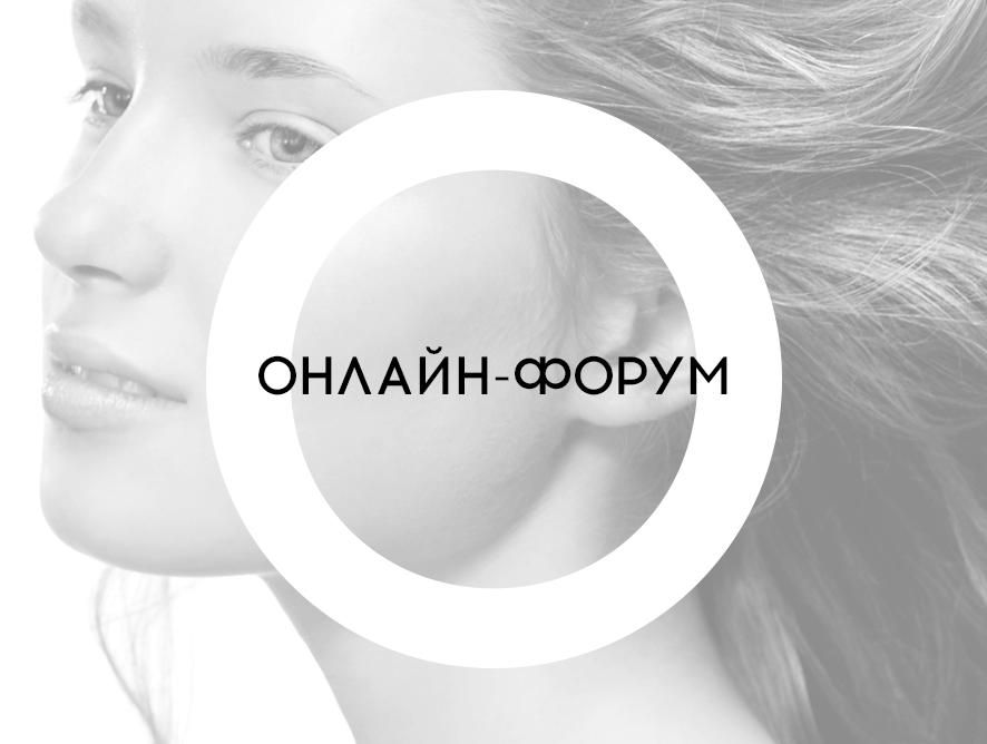 Интеграция — новый вектор развития косметологии