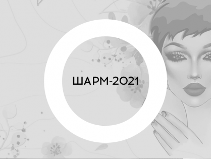 Шарм-2021