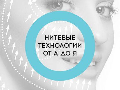 Курс для продвинутых косметологов
