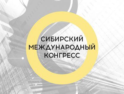 I Сибирский международный конгресс по лазерной и инъекционной косметологии, дерматологии С. В. Некрасовой