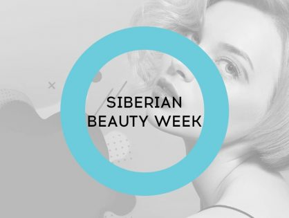 Сибирская неделя красоты