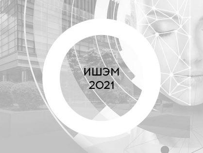 Инновационная школа эстетической медицины-2021