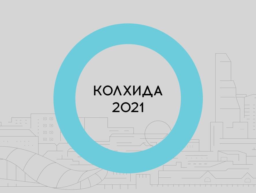 Колхида-2021