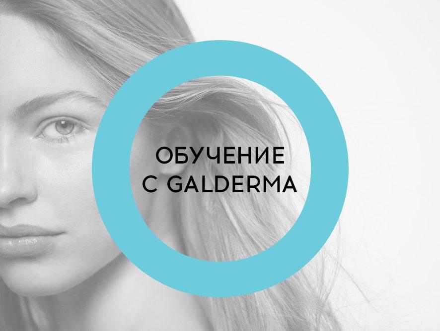 Расписание обучения Galderma на июль