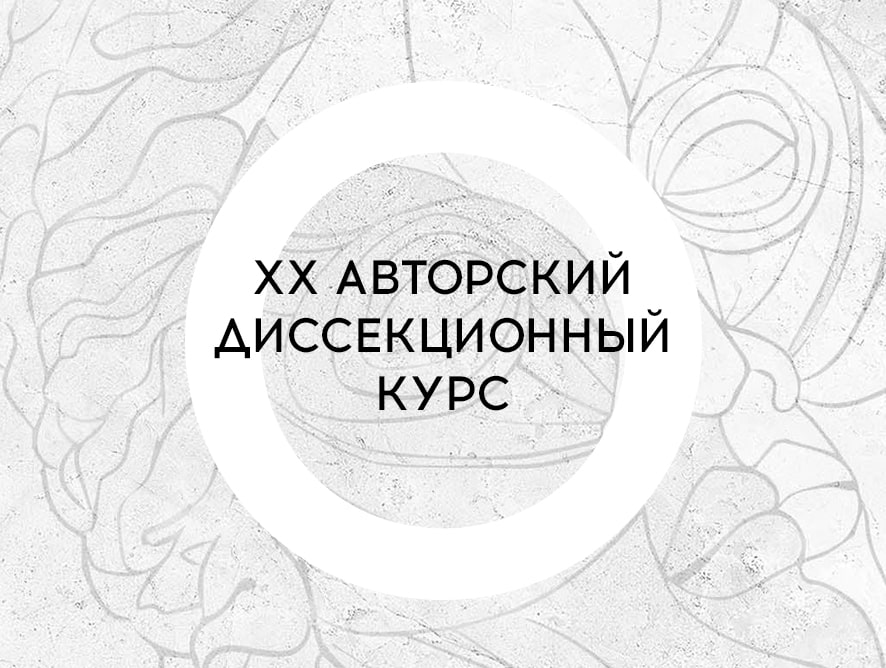 XX Авторский диссекционный курс для врачей-косметологов