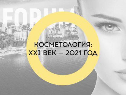 Sochi Aesthetic Forum